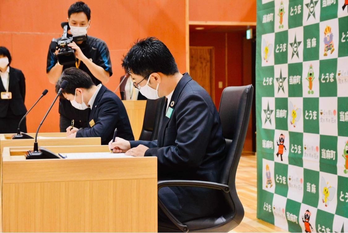 北海道当麻町と連携協定